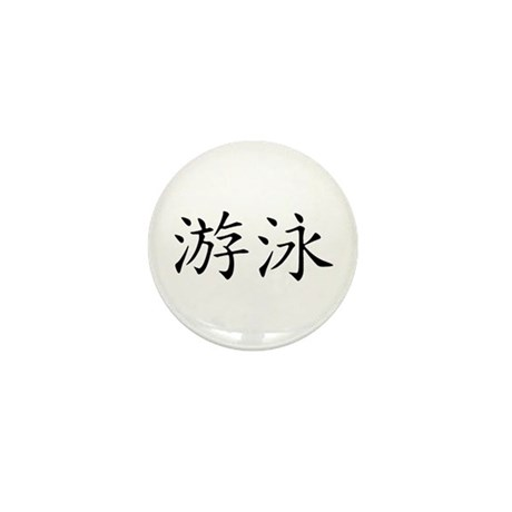 Swimming Symbol Mini Button (10 pack)