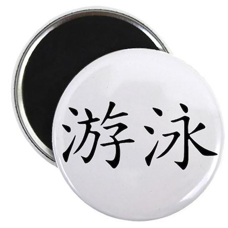 Swimming Symbol Magnet