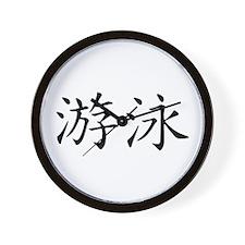 Swimming Symbol Wall Clock