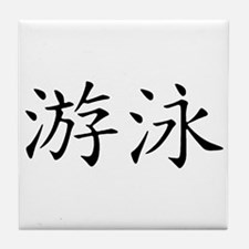 Swimming Symbol Tile Coaster