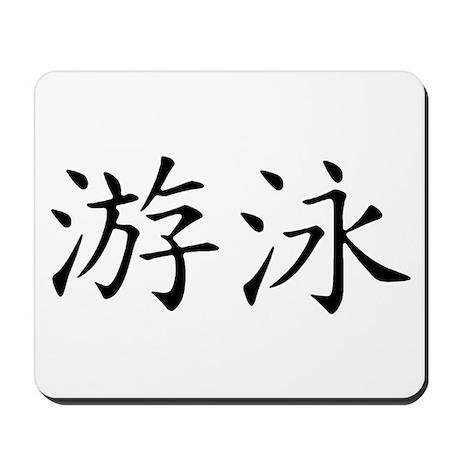 Swimming Symbol Mousepad