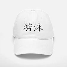 Swimming Symbol Baseball Baseball Cap