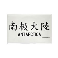 Antarctica in Chinese Rectangle Magnet
