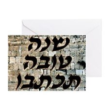 Western Wall Greetings Greeting Cards (Pk of 10)