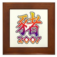 2007 Year of Pig/Boar Framed Tile