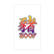 2007 Year of Pig/Boar Rectangle Decal