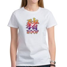 2007 Year of Pig/Boar Tee
