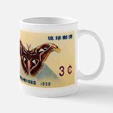 1959 Ryukyu Islands Atlas Moth Postage Stamp Mug