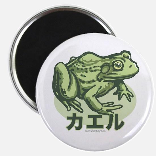 I Like the Frog Japanese Magnet