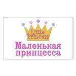 Little Princess (Russian) Rectangle Sticker