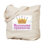Little Princess (Russian) Tote Bag