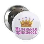 Little Princess (Russian) Button