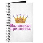 Little Princess (Russian) Journal