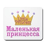Little Princess (Russian) Mousepad