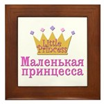 Little Princess (Russian) Framed Tile
