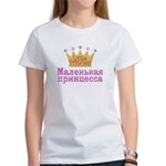 Little Princess (Russian) Women's T-Shirt