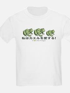 Love the Frog Japanese Kids T-Shirt