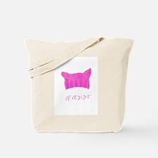 #resist Tote Bag