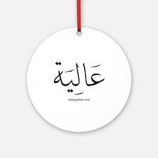 Aaliyah Arabic Calligraphy Ornament (Round)