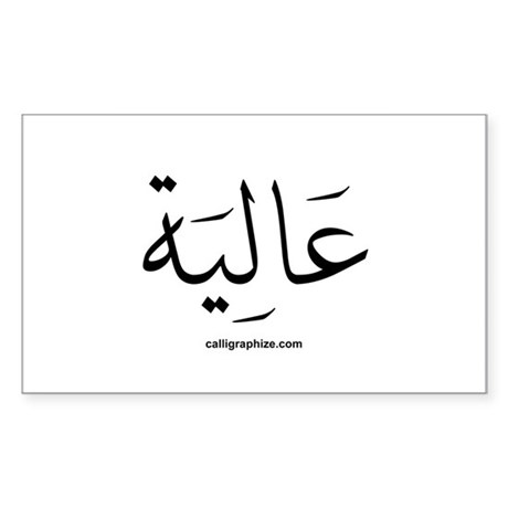 Aaliyah Arabic Calligraphy Rectangle Sticker