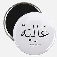 Aaliyah Arabic Calligraphy Magnet