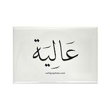 Aaliyah Arabic Calligraphy Rectangle Magnet