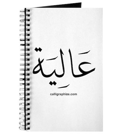 Aaliyah Arabic Calligraphy Journal
