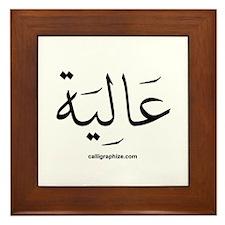 Aaliyah Arabic Calligraphy Framed Tile