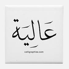 Aaliyah Arabic Calligraphy Tile Coaster