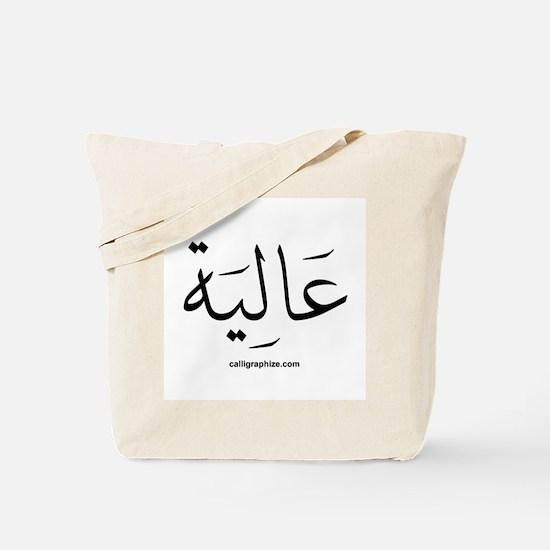 Aaliyah Arabic Calligraphy Tote Bag