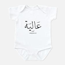 Aaliyah Arabic Calligraphy Infant Bodysuit