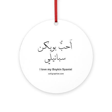 Boykin Spaniel Dog Ornament (Round)