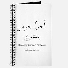 I Love My German Pinscher Dog Journal