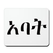 DAD -- Amharic Mousepad