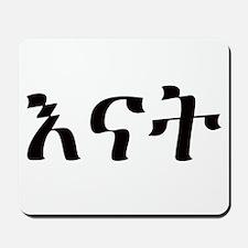 MOM -- Amharic Mousepad