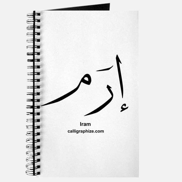 Arabic Names Stationery Cards Invitations Greeting