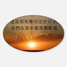 Chinese Psalm 118:24 Sticker (Oval)
