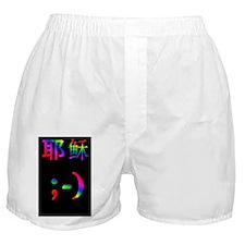 Jsmile1_chn Boxer Shorts