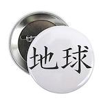 Kanji Earth Button