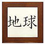 Kanji Earth Framed Tile