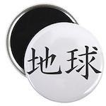 Kanji Earth Magnet