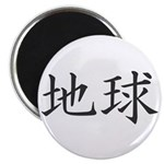 """Kanji Earth 2.25"""" Magnet (100 pack)"""
