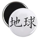 """Kanji Earth 2.25"""" Magnet (10 pack)"""