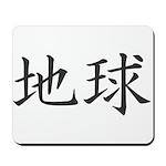 Kanji Earth Mousepad