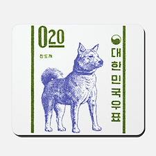 Vintage 1962 Korea Jindo Dog Postage Stamp Mousepa