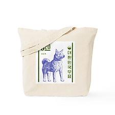 Vintage 1962 Korea Jindo Dog Postage Stamp Tote Ba