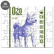 Vintage 1962 Korea Jindo Dog Postage Stamp Puzzle