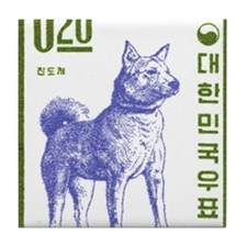 Vintage 1962 Korea Jindo Dog Postage Stamp Tile Co