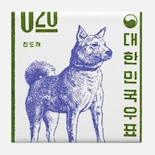 Vintage 1962 Korea Jindo Dog Postage Stamp Tile Co