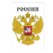 Rossiya / Russia Postcards (Package of 8)